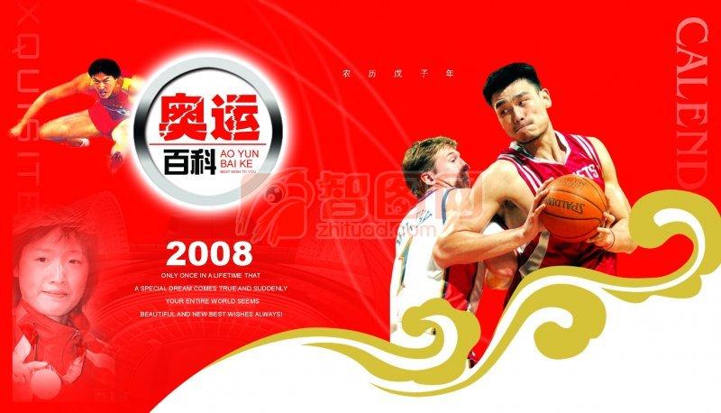 百科奥运会宣传海报