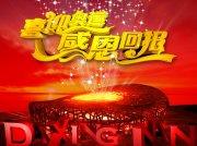 智图网奥运宣传海报