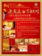 三宝大酒店红色背景奥运会宣传海报