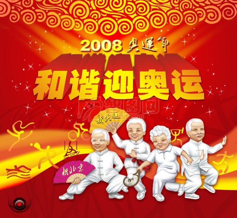 首页 ps分层专区 广告设计 海报设计  关键词: 红色海报 北京奥运 08
