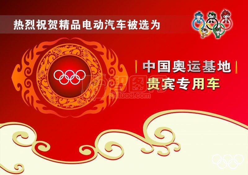 紅色奧運類海報