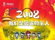 红色背景奥运会宣传广告