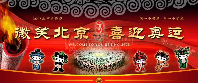 紅色08奧運會海報