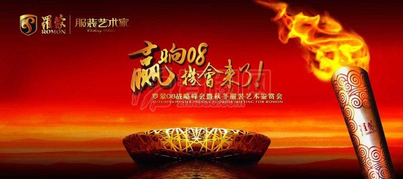 罗蒙08战略峰会暨秋冬服装艺术鉴赏会海报