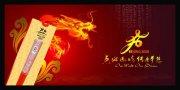 北京奧運畫冊宣傳