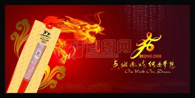 北京奥运画册宣传