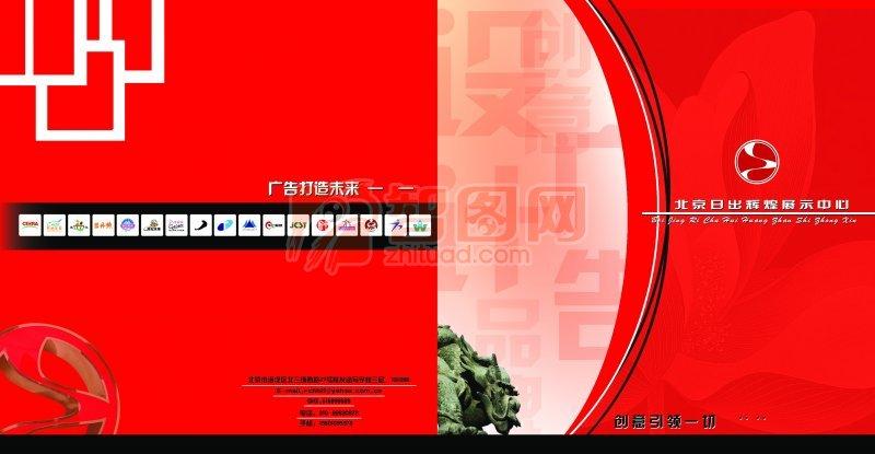 北京日出辉煌展示中心画册