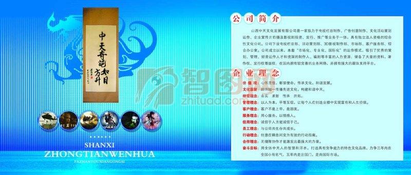 中天文化画册