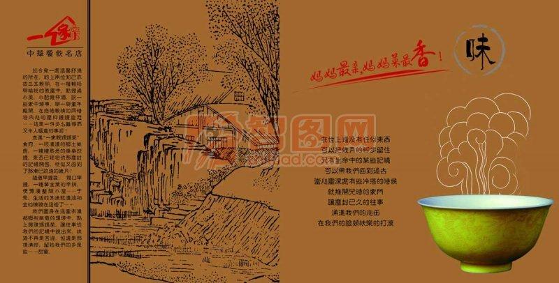 中华餐饮名店画册版式设计