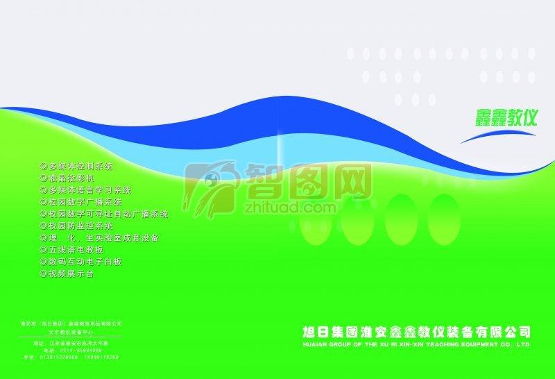 鑫鑫教仪画册版式设计