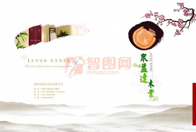 众益达木业画册
