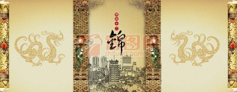 郑州十二锦画册版式