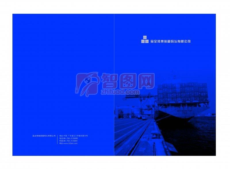 品全湾集装箱码头有限公司画册设计