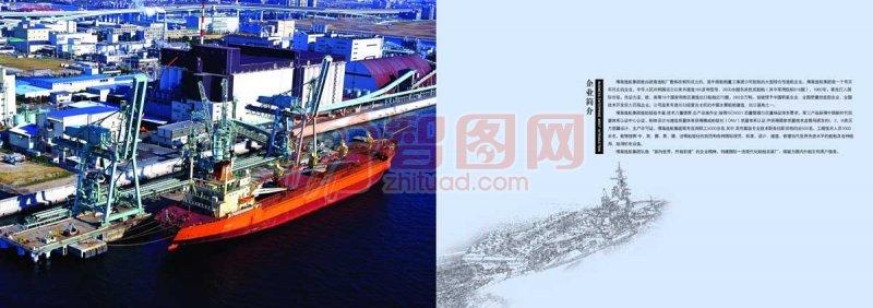 轮船公司画册版式设计
