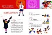 新苗欢乐广场画册版式