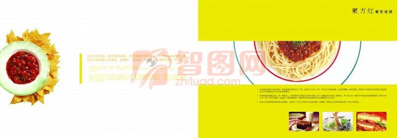 东方红餐饮连锁画册版式