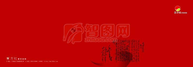 东方红画册版式