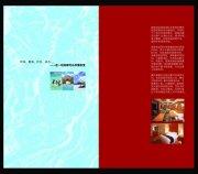 碧波湾画册版式模板