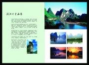 漓江画册版式设计