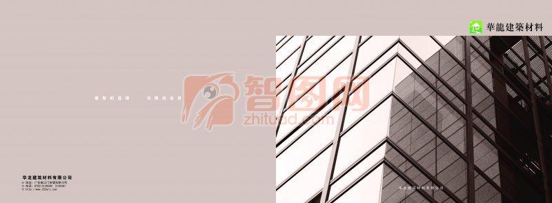 華能建筑材料畫冊版式