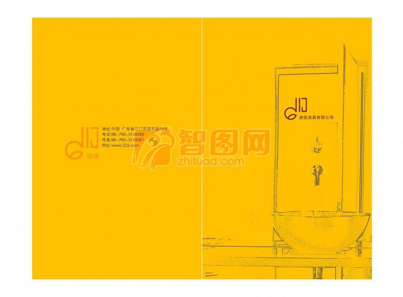洁具公司画册版式设计