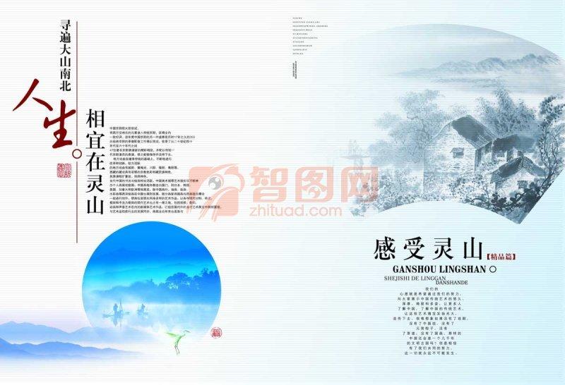 灵山画册版式设计