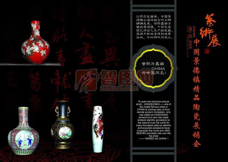 陶瓷展画册版式