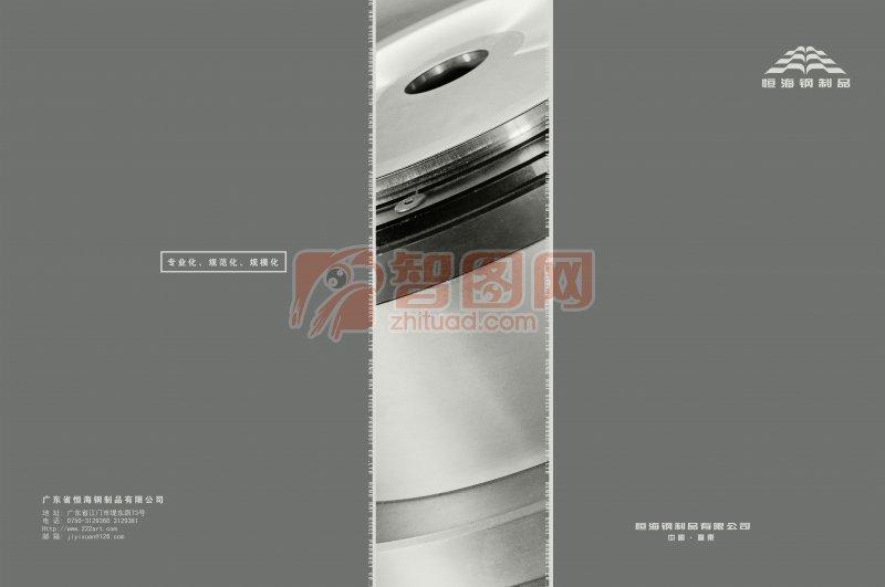 恒海钢制品画册版式设计