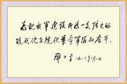 題詞毛澤東