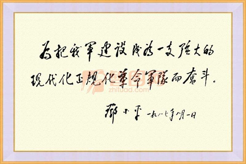 题词毛泽东