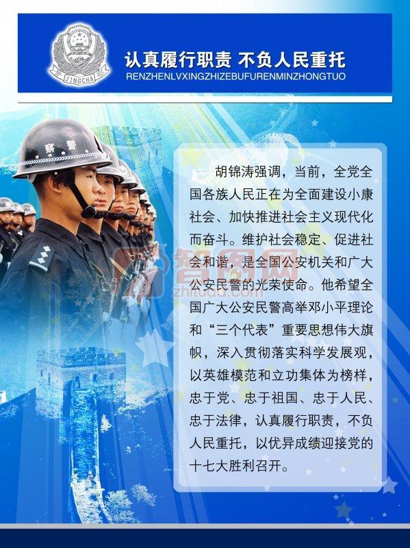 人民警察展板设计