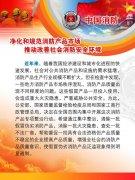 中国消防展板模板