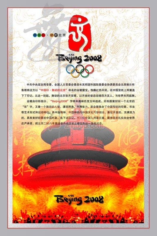 舞动的北京展板设计