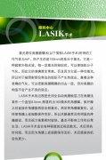 LASIK手術知識展板