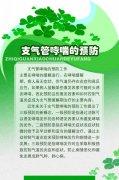 支气管哮喘的预防知识展板