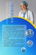 静脉药物配制中心展板设计