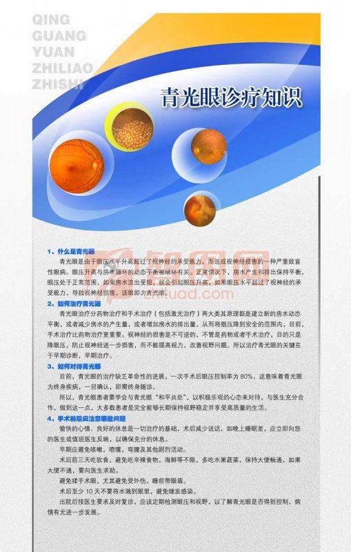 青光眼诊疗知识展板