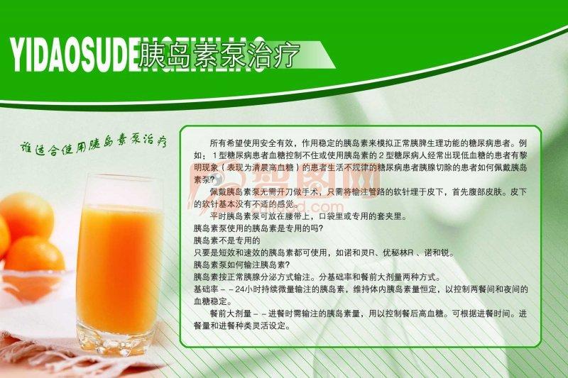 胰島素泵治療展板