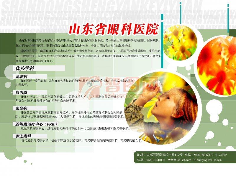 山東省眼科醫院展板設計