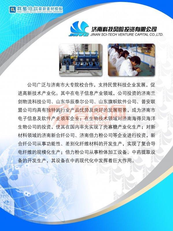 济南科技风险投资有限公司展板设计