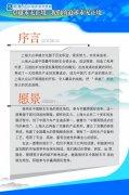 上海大众卓越文化展板