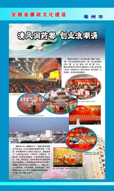 安徽省廉政文化建设展板