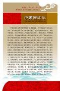 中国酒文化展板设计