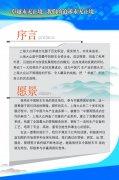 上海大众展板模板