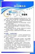 上海大众展板设计