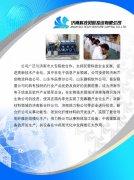 济南市科技风险投资有限公司展板模板