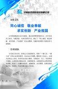 濟南市科技風險投資有限公司展板設計