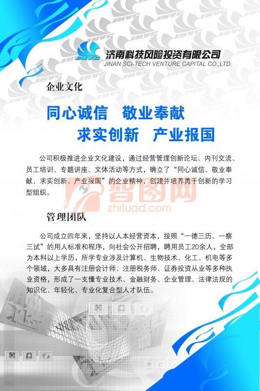 济南市科技风险投资有限公司展板设计