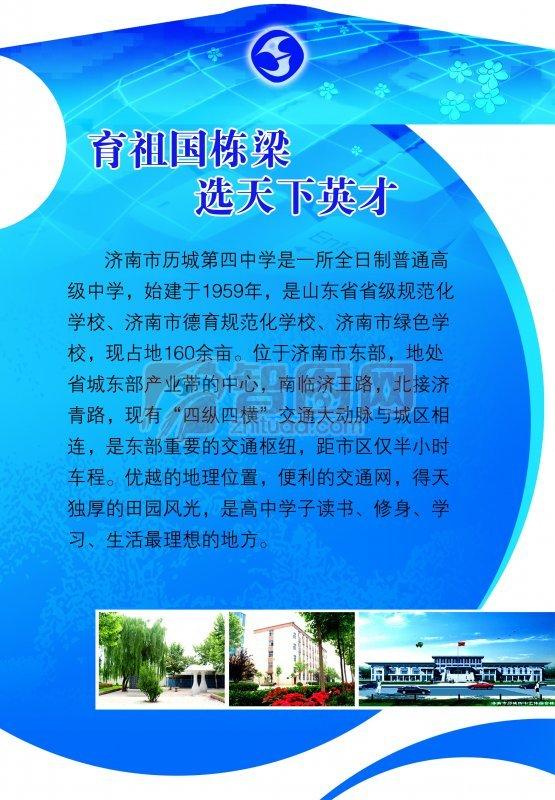 濟南市歷城第四中學展板設計
