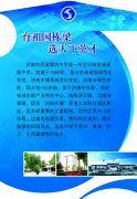 济南市历城第四中学展板设计